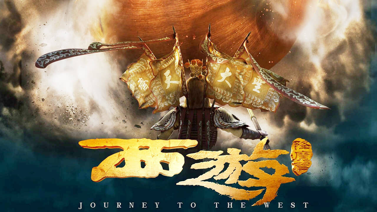 Journey to the west conquering 1edited  1