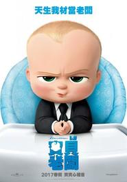 W185 the boss baby