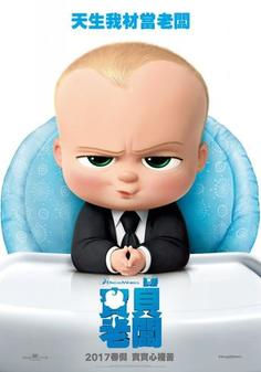 W236 the boss baby