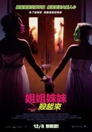 W130 tragedy girls