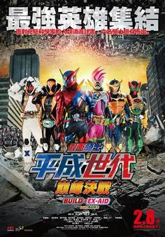 W236                build ex aid with
